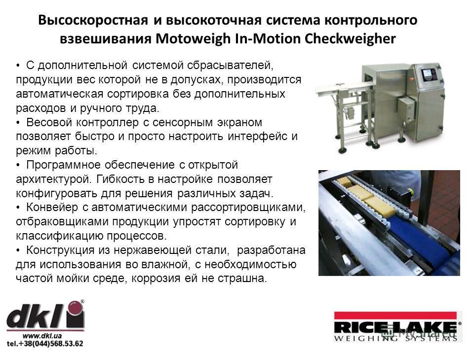Высоскоростная и высокоточная система контрольного взвешивания Моtоweigh In-Motion Checkweigher С дополнительной системой сбрасывателей, продукции вес которой не в допусках, производится автоматическая сортировка без дополнительных расходов и ручного