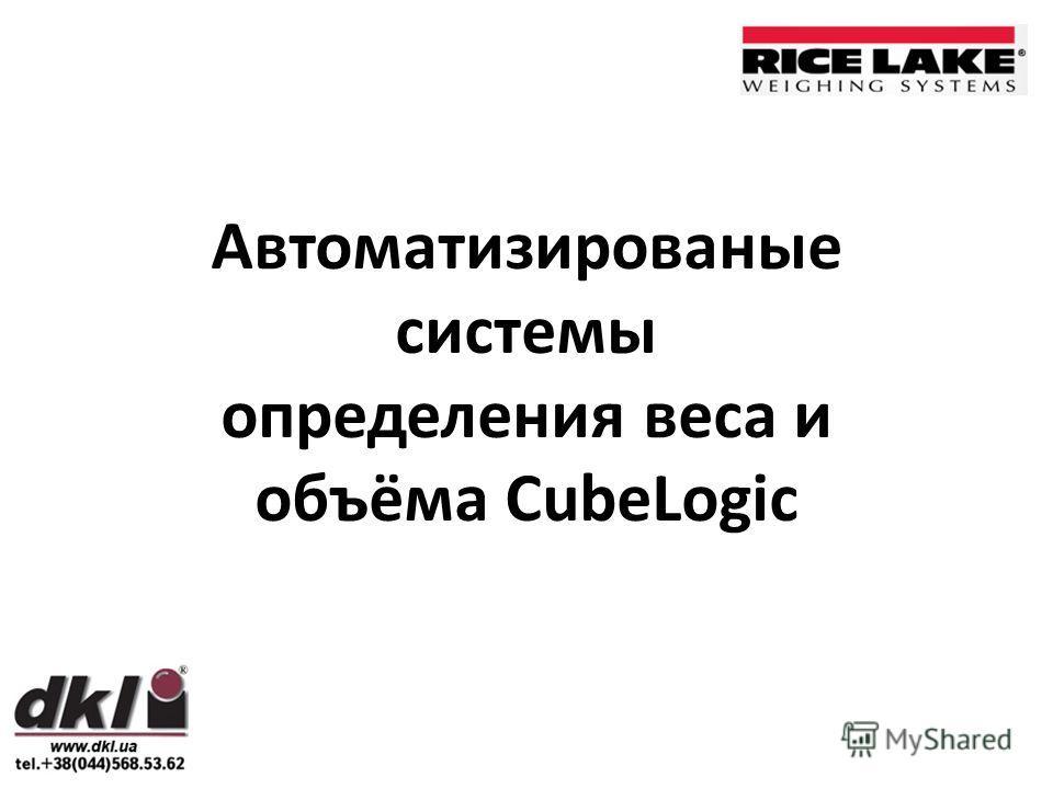 Автоматизированые системы определения веса и объёма CubeLogic