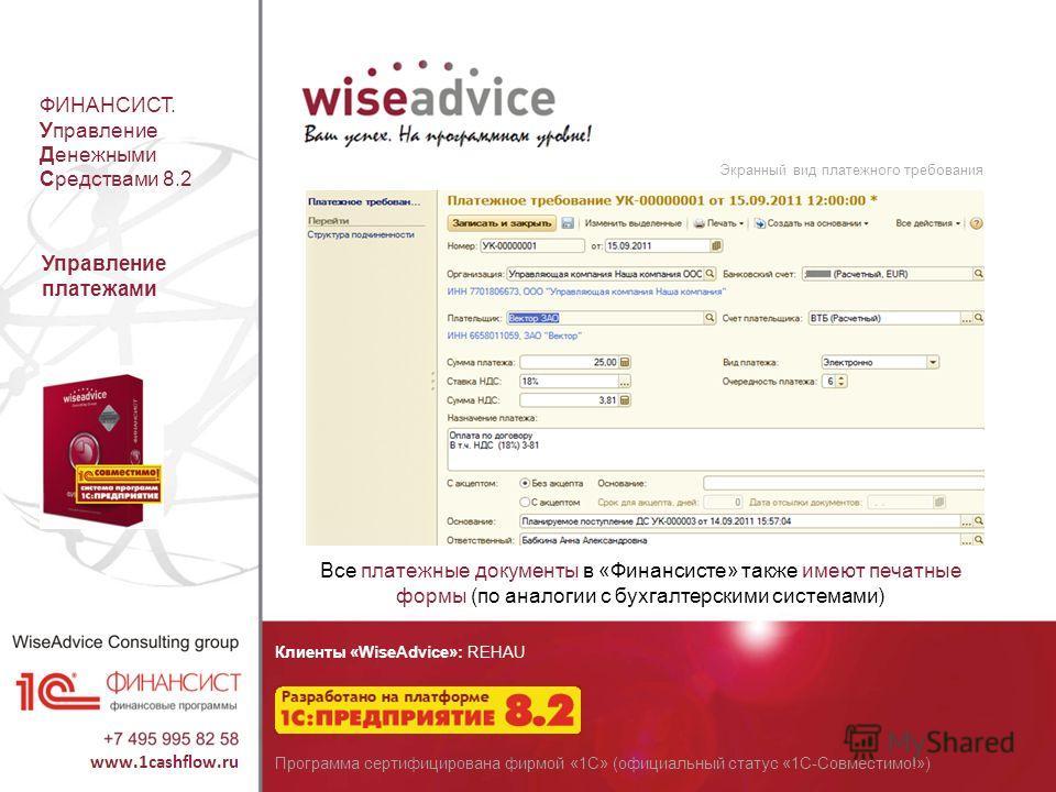 ФИНАНСИСТ. Управление Денежными Средствами 8.2 Экранный вид платежного требования Все платежные документы в «Финансисте» также имеют печатные формы (по аналогии с бухгалтерскими системами) Управление платежами Клиенты «WiseAdvice»: REHAU Программа се