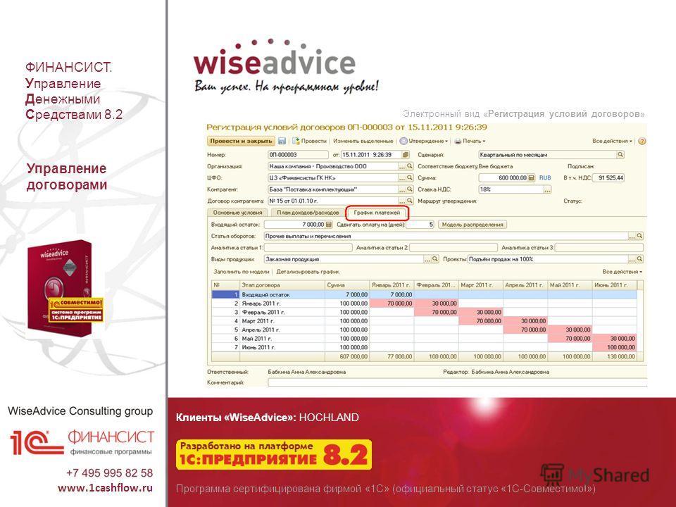 ФИНАНСИСТ. Управление Денежными Средствами 8.2 Управление договорами Электронный вид «Регистрация условий договоров» Клиенты «WiseAdvice»: HOCHLAND Программа сертифицирована фирмой «1С» (официальный статус «1С-Совместимо!»)