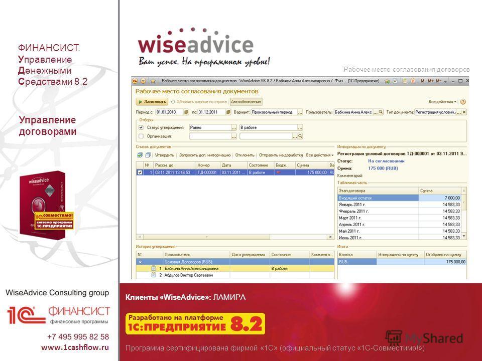 ФИНАНСИСТ. Управление Денежными Средствами 8.2 Управление договорами Рабочее место согласования договоров Клиенты «WiseAdvice»: ЛАМИРА Программа сертифицирована фирмой «1С» (официальный статус «1С-Совместимо!»)