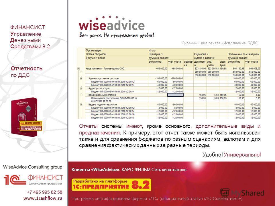 ФИНАНСИСТ. Управление Денежными Средствами 8.2 Экранный вид отчета «Исполнение БДДС Отчеты системы имеют, кроме основного, дополнительные виды и предназначения. К примеру, этот отчет также может быть использован также и для сравнения бюджетов по разн