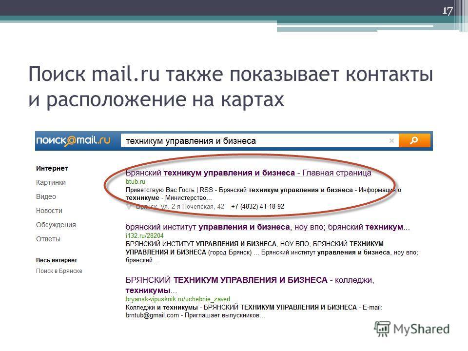 Поиск mail.ru также показывает контакты и расположение на картах 17