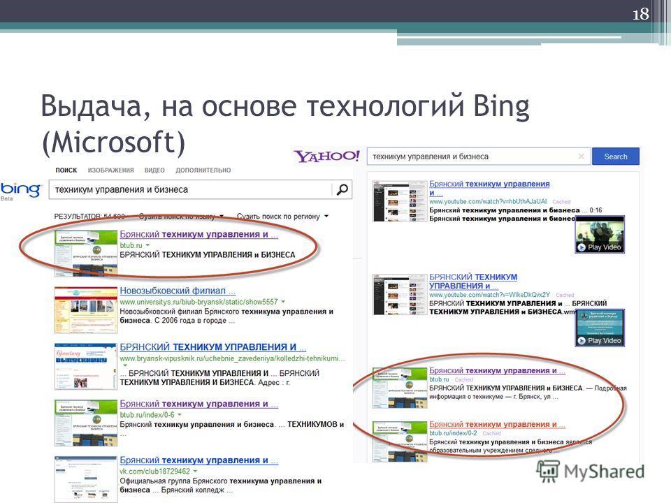 Выдача, на основе технологий Bing (Microsoft) 18