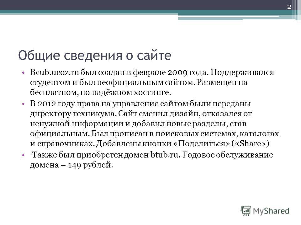 Общие сведения о сайте Bсub.ucoz.ru был создан в феврале 2009 года. Поддерживался студентом и был неофициальным сайтом. Размещен на бесплатном, но надёжном хостинге. В 2012 году права на управление сайтом были переданы директору техникума. Сайт смени