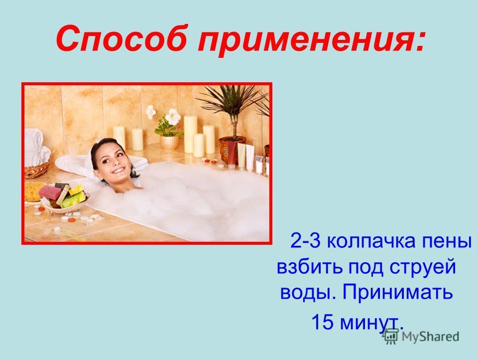 Способ применения: 2-3 колпачка пены взбить под струей воды. Принимать 15 минут.