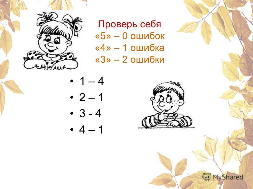 Тест: 1. В каком слове пишется приставка пре-? 1) Пр_брежный; 2) пр_остановиться; 3) пр_прятать; 4) пр_увеличить. 2. В каком слове пишется приставка при-? 1) Пр…умолкла 2) пр…рвали 3) пр…лестный 3. В каком слове приставка обозначает «неполное действи