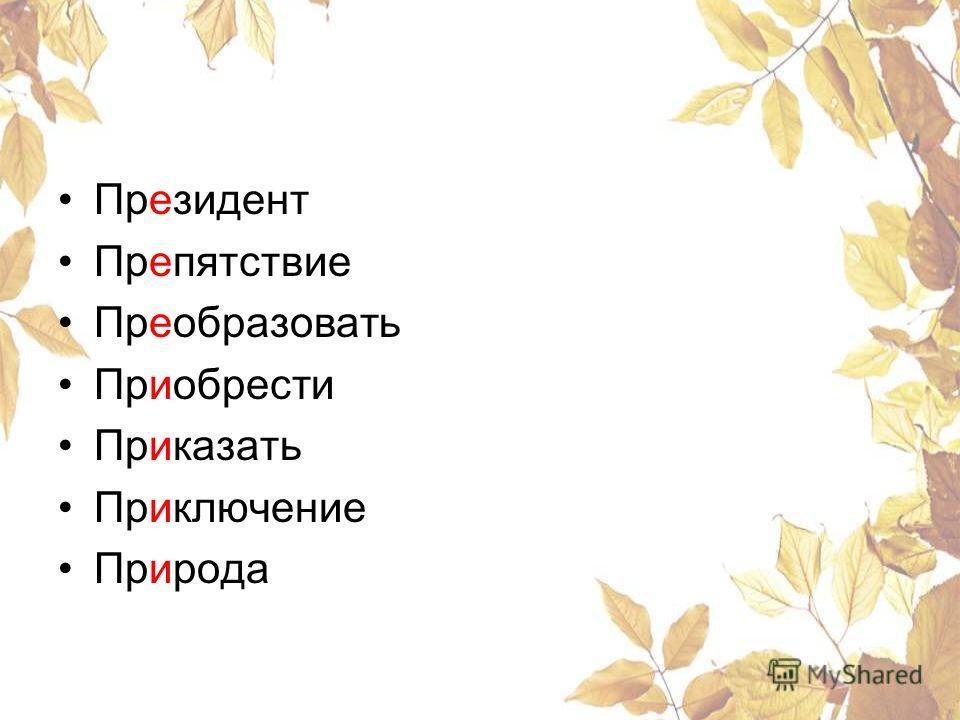 Проверь себя «5» – 0 ошибок «4» – 1 ошибка «3» – 2 ошибки 1 – 4 2 – 1 3 - 4 4 – 1