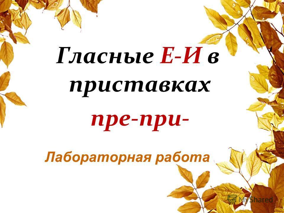 Друзья мои! Прекрасен наш союз… А. С. Пушкин
