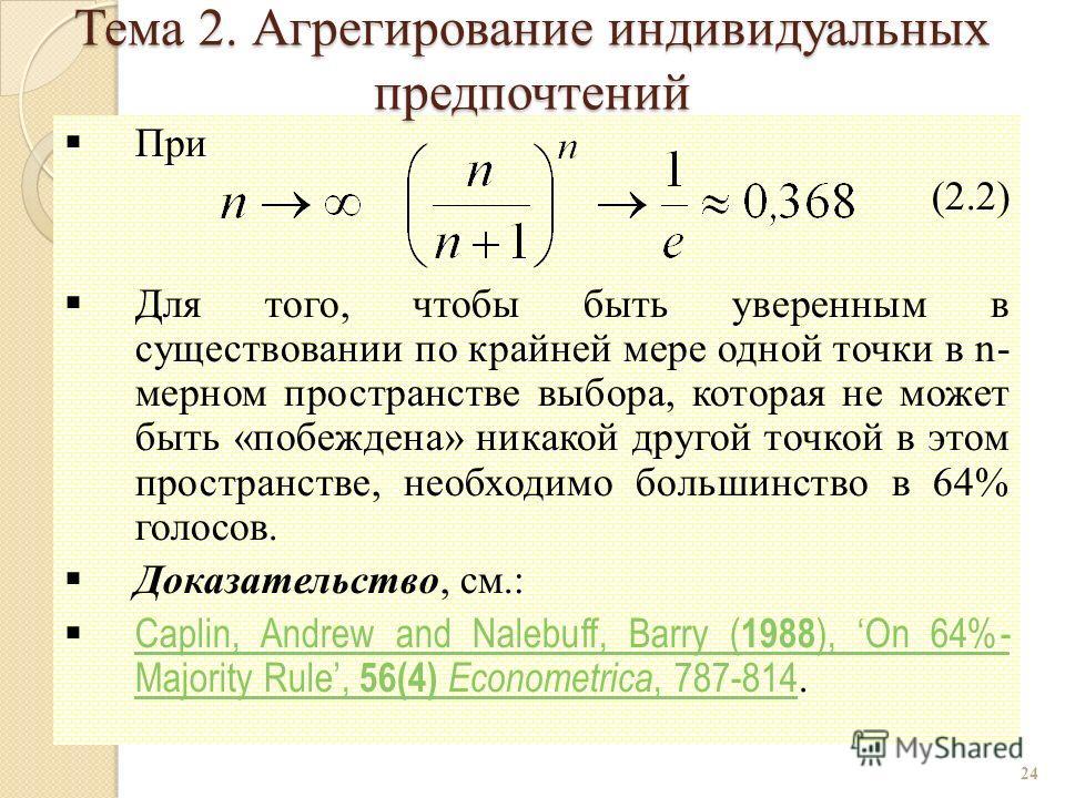 При (2.2) Для того, чтобы быть уверенным в существовании по крайней мере одной точки в n- мерном пространстве выбора, которая не может быть «побеждена» никакой другой точкой в этом пространстве, необходимо большинство в 64% голосов. Доказательство, с