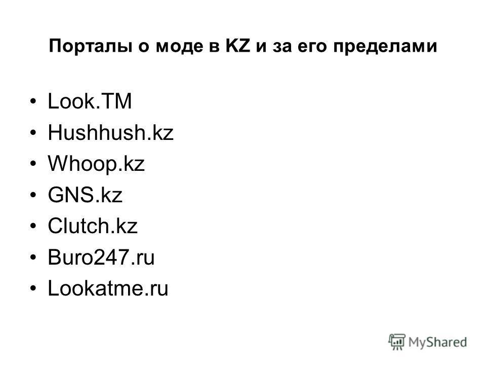 Порталы о моде в KZ и за его пределами Look.TM Hushhush.kz Whoop.kz GNS.kz Clutch.kz Buro247.ru Lookatme.ru