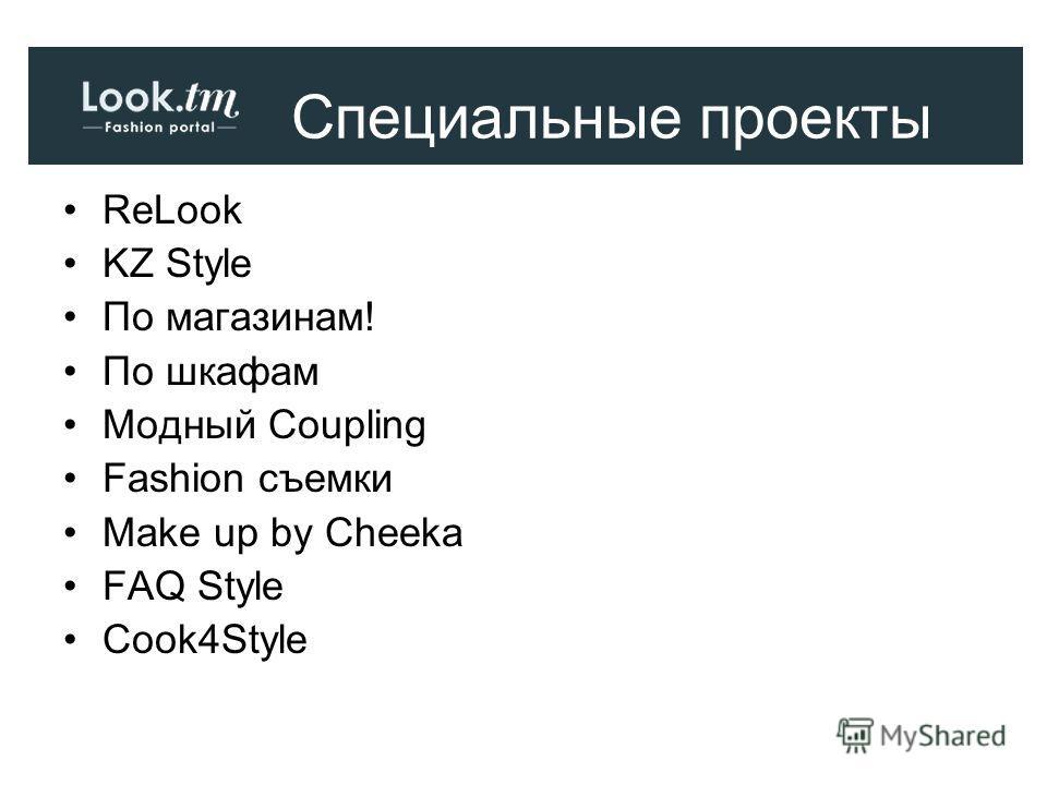 Специальные проекты ReLook KZ Style По магазинам! По шкафам Модный Coupling Fashion съемки Make up by Cheeka FAQ Style Cook4Style