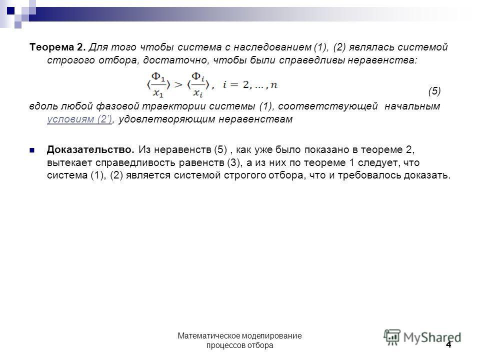 Теорема 2. Для того чтобы система с наследованием (1), (2) являлась системой строгого отбора, достаточно, чтобы были справедливы неравенства: (5) вдоль любой фазовой траектории системы (1), соответствующей начальным условиям (2), удовлетворяющим нера