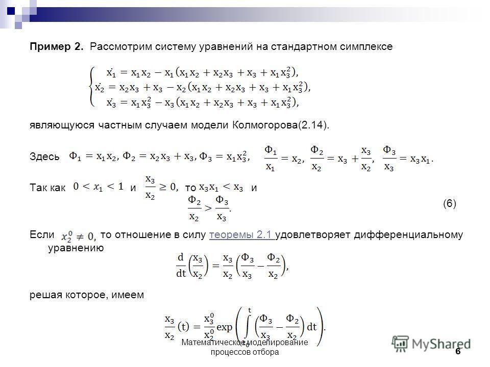Пример 2. Рассмотрим систему уравнений на стандартном симплексе являющуюся частным случаем модели Колмогорова(2.14). Здесь Так как и то и (6) Если то отношение в силу теоремы 2.1 удовлетворяет дифференциальному уравнениютеоремы 2.1 решая которое, име