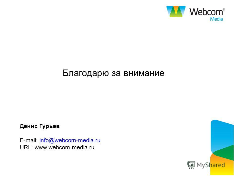 Благодарю за внимание Денис Гурьев E-mail: info@webcom-media.ruinfo@webcom-media.ru URL: www.webcom-media.ru