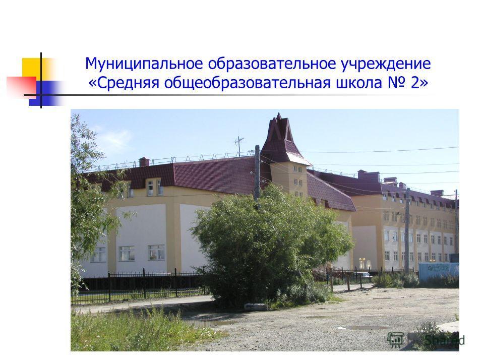 Муниципальное образовательное учреждение «Средняя общеобразовательная школа 2»