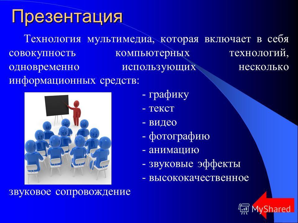 Презентация Технология мультимедиа, которая включает в себя совокупность компьютерных технологий, одновременно использующих несколько информационных средств: - графику - текст - видео - фотографию - анимацию - звуковые эффекты - высококачественное зв