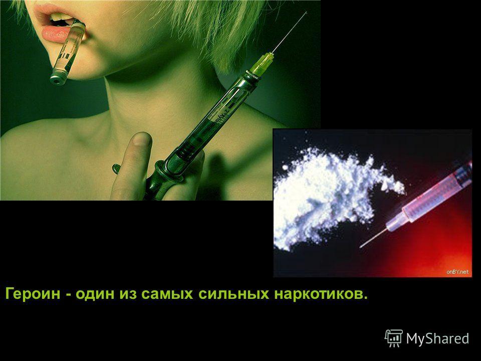 Героин - один из самых сильных наркотиков.