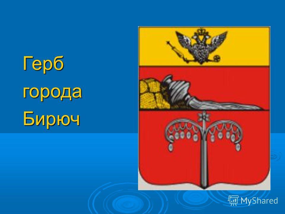 Герб Герб города города Бирюч Бирюч