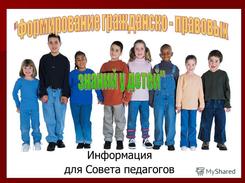 Информация для Совета педагогов