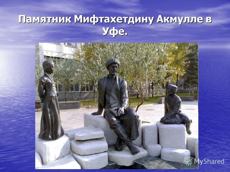 Памятник Мифтахетдину Акмулле в Уфе.