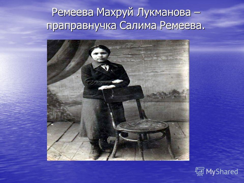 Ремеева Махруй Лукманова – праправнучка Салима Ремеева.