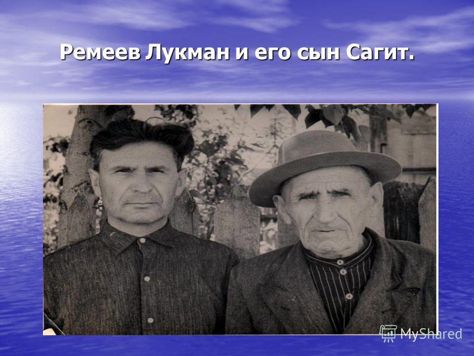Ремеев Лукман и его сын Сагит.