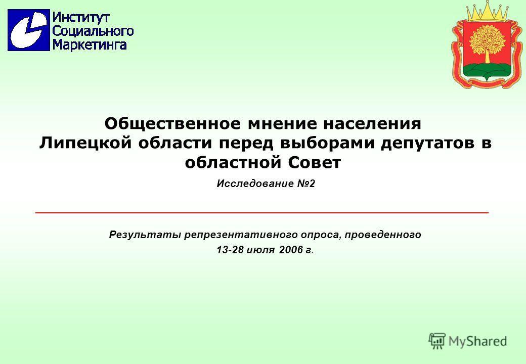 Общественное мнение населения Липецкой области перед выборами депутатов в областной Совет Исследование 2 Результаты репрезентативного опроса, проведенного 13-28 июля 2006 г.