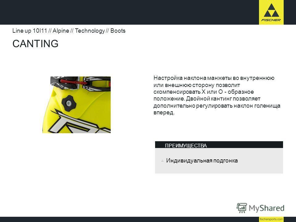 CANTING Line up 10I11 // Alpine // Technology // Boots Настройка наклона манжеты во внутреннюю или внешнюю сторону позволит скомпенсировать X или О - образное положение. Двойной кантинг позволяет дополнительно регулировать наклон голенища вперед. Инд