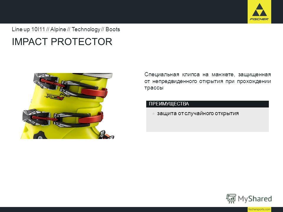 IMPACT PROTECTOR Line up 10I11 // Alpine // Technology // Boots Специальная клипса на манжете, защищенная от непредвиденного открытия при прохождении трассы защита от случайного открытия ПРЕИМУЩЕСТВА