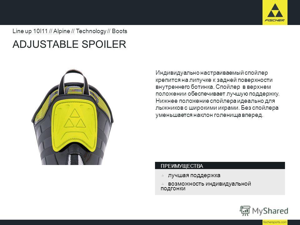 ADJUSTABLE SPOILER Line up 10I11 // Alpine // Technology // Boots Индивидуально настраиваемый спойлер крепится на липучке к задней поверхности внутреннего ботинка. Спойлер в верхнем положении обеспечивает лучшую поддержку. Нижнее положение спойлера и