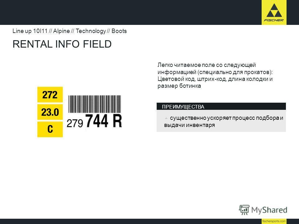 RENTAL INFO FIELD Line up 10I11 // Alpine // Technology // Boots Легко читаемое поле со следующей информацией (специально для прокатов): Цветовой код, штрих-код, длина колодки и размер ботинка существенно ускоряет процесс подбора и выдачи инвентаря П