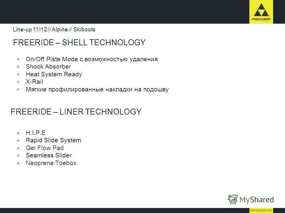 FREERIDE – SHELL TECHNOLOGY On/Off Piste Mode с возможностью удаления Shock Absorber Heat System Ready X-Rail Мягкие профилированные накладки на подошву Line-up 11I12 // Alpine // Skiboots FREERIDE – LINER TECHNOLOGY H.I.P.E Rapid Slide System Gel Fl