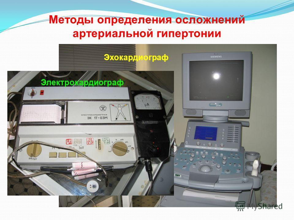 Методы определения осложнений артериальной гипертонии Эхокардиограф Электрокардиограф