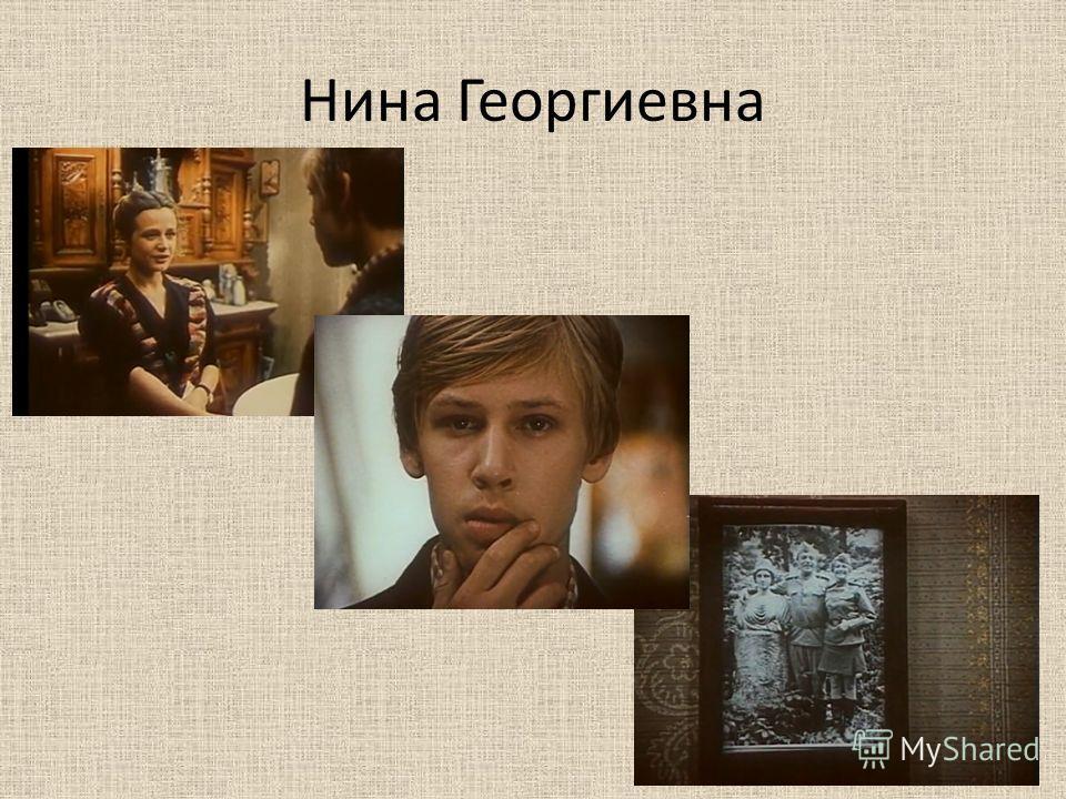 Нина Георгиевна