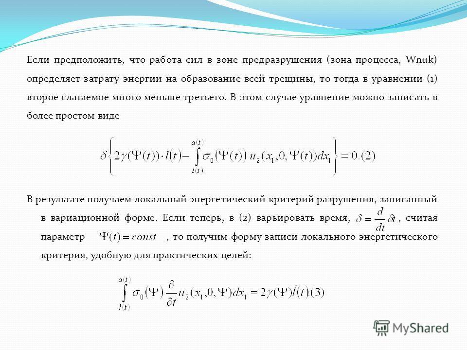 Если предположить, что работа сил в зоне предразрушения (зона процесса, Wnuk) определяет затрату энергии на образование всей трещины, то тогда в уравнении (1) второе слагаемое много меньше третьего. В этом случае уравнение можно записать в более прос