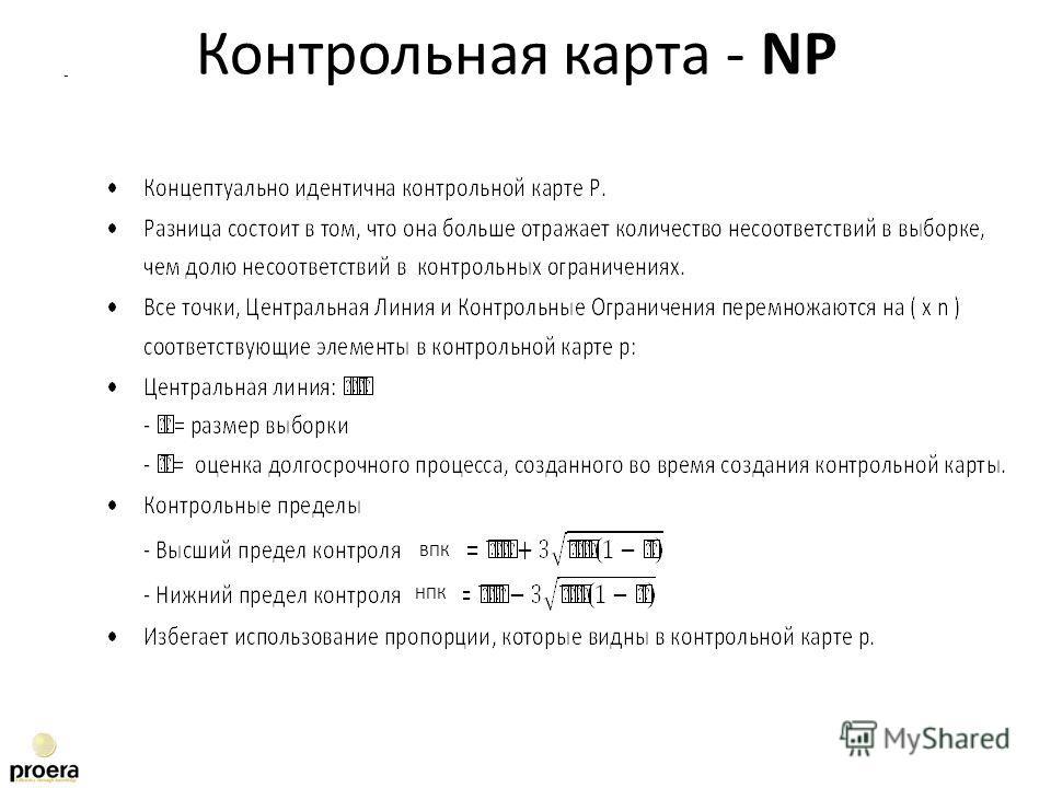- Контрольная карта - NP ВПК НПК