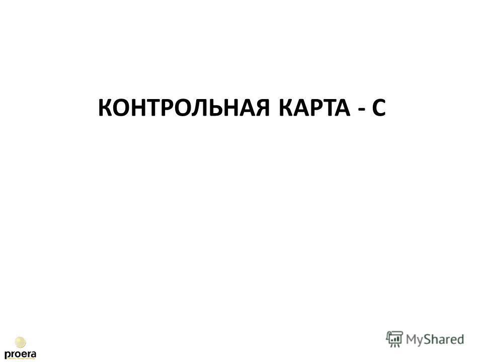 КОНТРОЛЬНАЯ КАРТА - C