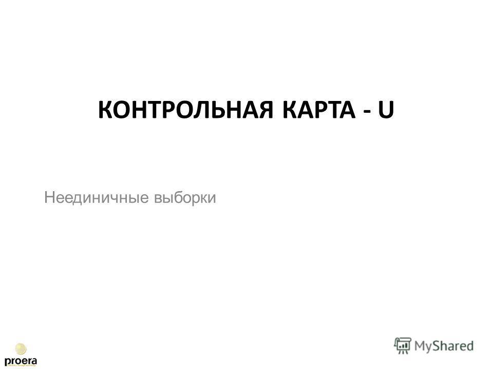 Неединичные выборки КОНТРОЛЬНАЯ КАРТА - U