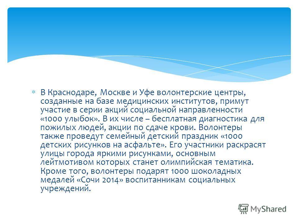 В Краснодаре, Москве и Уфе волонтерские центры, созданные на базе медицинских институтов, примут участие в серии акций социальной направленности «1000 улыбок». В их числе – бесплатная диагностика для пожилых людей, акции по сдаче крови. Волонтеры так