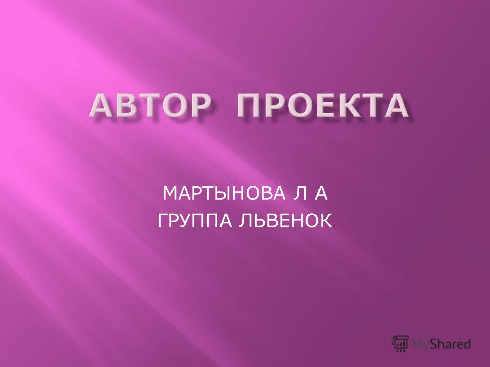 МАРТЫНОВА Л А ГРУППА ЛЬВЕНОК