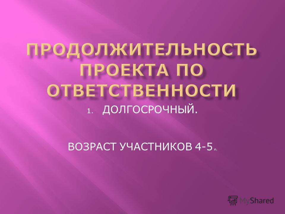 1. ДОЛГОСРОЧНЫЙ. ВОЗРАСТ УЧАСТНИКОВ 4-5 л.