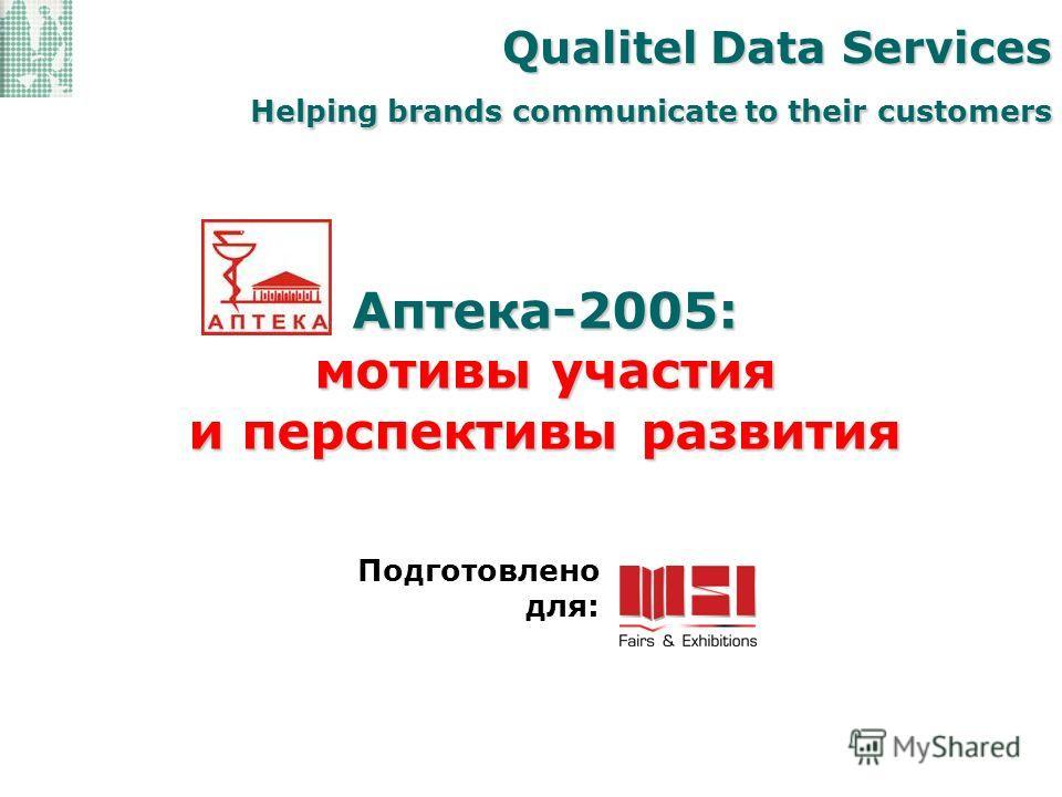 Аптека-2005: мотивы участия и перспективы развития Qualitel Data Services Helping brands communicate to their customers Подготовлено для: