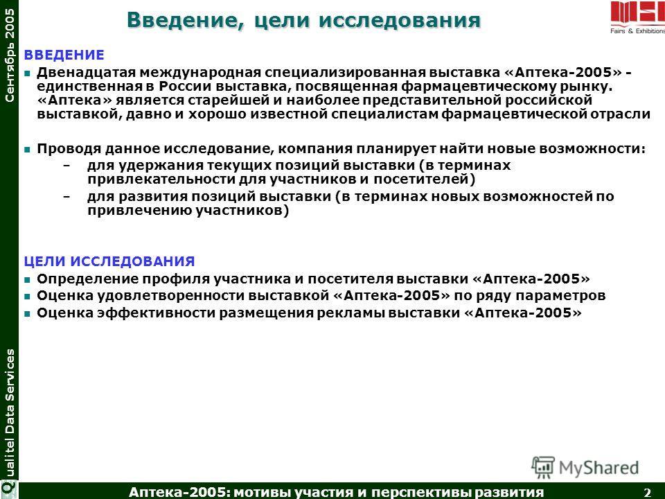 Аптека-2005: мотивы участия и перспективы развития 2 ualitel Data Services Сентябрь 2005 Q Введение, цели исследования ВВЕДЕНИЕ Двенадцатая международная специализированная выставка «Аптека-2005» - единственная в России выставка, посвященная фармацев
