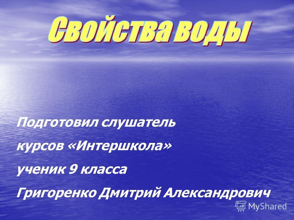 Подготовил слушатель курсов «Интершкола» ученик 9 класса Григоренко Дмитрий Александрович