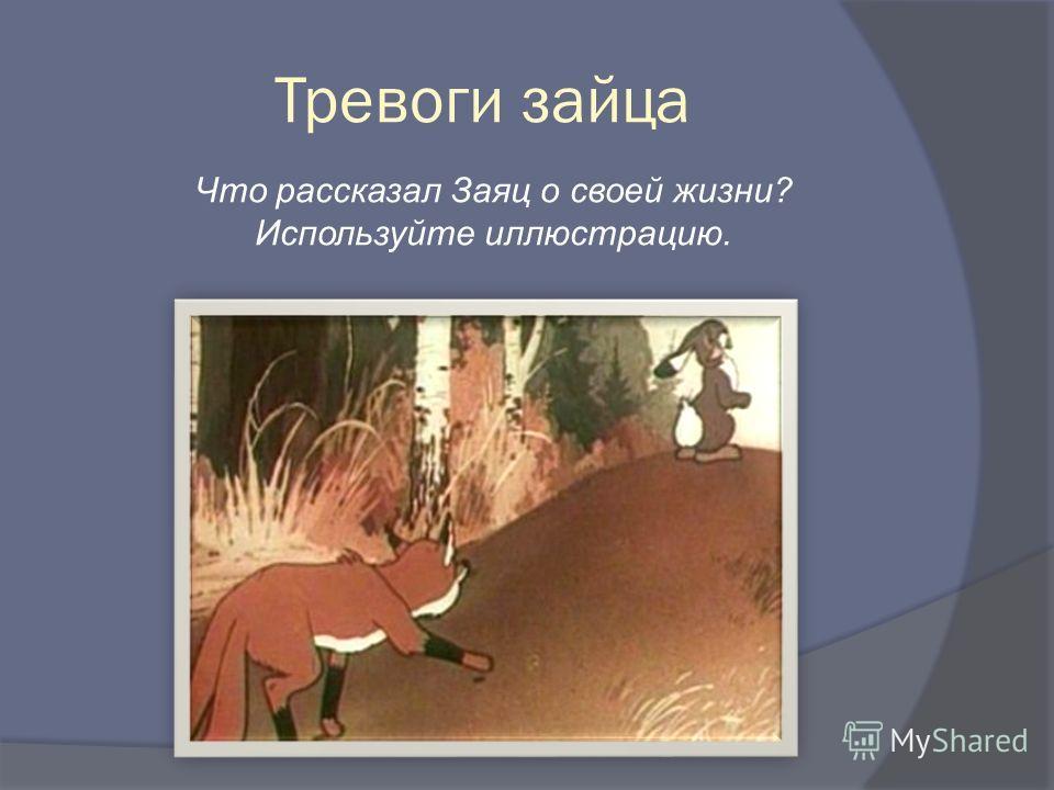 Тревоги зайца Что рассказал Заяц о своей жизни? Используйте иллюстрацию.