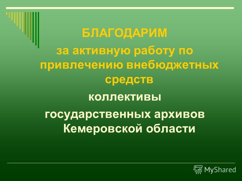 БЛАГОДАРИМ за активную работу по привлечению внебюджетных средств коллективы государственных архивов Кемеровской области