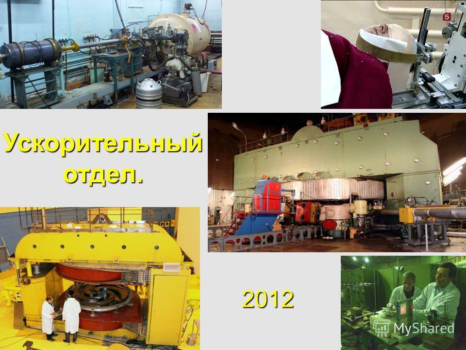 2012 Ускорительный отдел.
