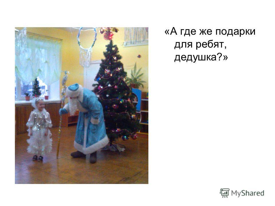 «А где же подарки для ребят, дедушка?»