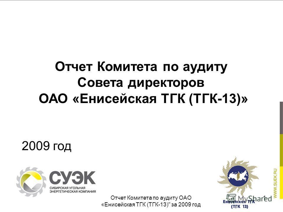 Отчет Комитета по аудиту ОАО «Енисейская ТГК (ТГК-13) за 2009 год 1 Отчет Комитета по аудиту Совета директоров ОАО «Енисейская ТГК (ТГК-13)» 2009 год
